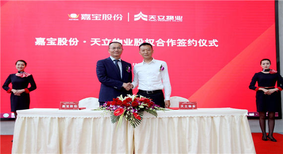 In June 2018, equity cooperation with Sichuan Tianli Property