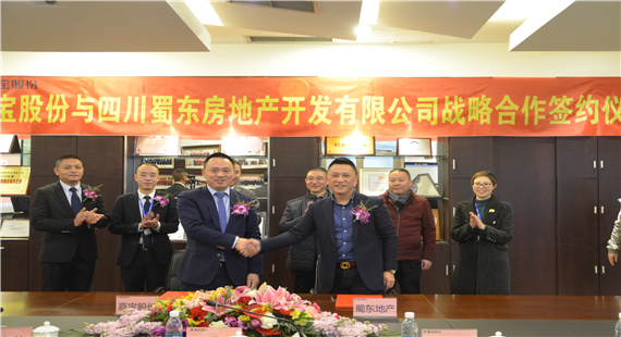 In February 2019, strategic cooperation with Sichuan Shudong Real Estate